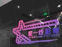 星一线国际影业股份有限公司