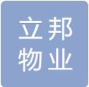北京立邦物业管理有限公司