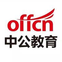北京中公教育科技有限公司温江分公司