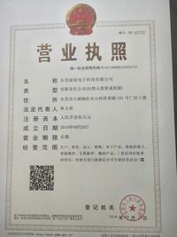 东莞派锐电子科技有限公司