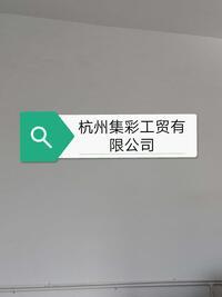 杭州集彩工贸有限公司