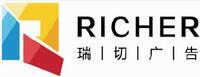 上海瑞切广告有限公司