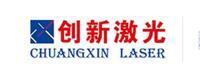 浙江创新激光设备有限公司