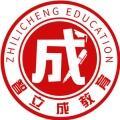 山东智立成教育科技有限公司