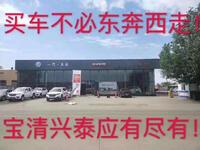 兴泰汽车贸易有限责任公司