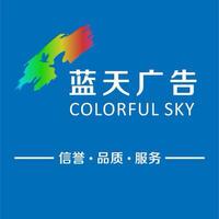 新丰县七彩蓝天广告有限公司