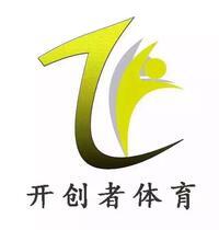 开创者时代体育文化发展(北京)有限公司