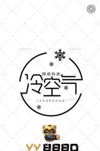 哈尔滨冷空气网络科技有限公司