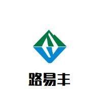 深圳市路易丰科技有限公司