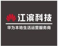 广西江滨科技有限责任公司招聘号