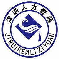 重庆市津瑞人力资源管理有限公司