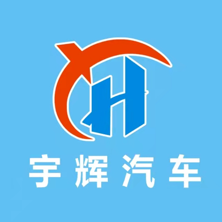 成都市宇辉汽车销售服务有限公司青白江分公司