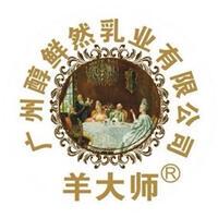 广州醇鲜然乳业有限公司