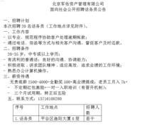 北京军佑资产管理有限公司