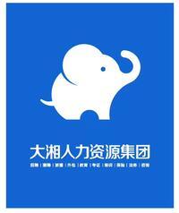 湖南潇湘人力资源服务有限公司