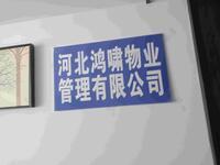 河北鸿啸物业管理有限公司