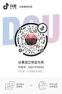 黑龙江华企方舟科技开发有限公司