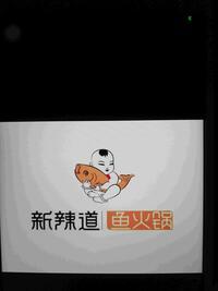 北京新辣道餐饮管理有限公司九棵树餐饮分公司