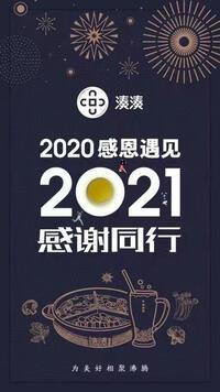 凑凑(天津)餐饮管理有限公司昆山万象汇店