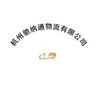 杭州驰纳通物流有限公司