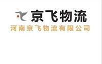 河南京飞货物运输有限公司