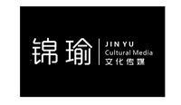 杭州锦瑜文化传媒有限公司