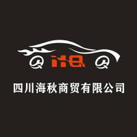 四川海秋商贸有限公司