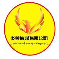 延邊炎黃傳媒有限公司