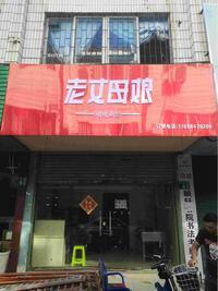 广州市花都区新华文森鸡煲店
