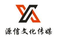 四川源信文化传媒有限公司