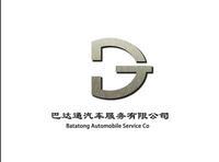重庆巴达通汽车服务有限公司