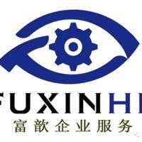 上海富歆人力资源有限公司张家港分公司