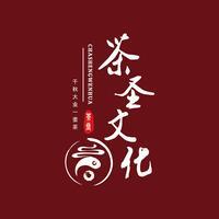 深圳茶圣文化发展有限公司