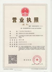 广州万纬电子科技有限公司