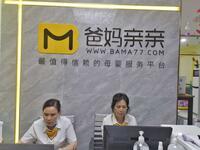 深圳市娘家人网络科技有限公司