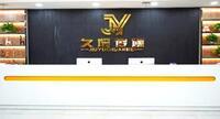武汉聚艺久娱网络传媒有限公司