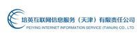 培英互联网信息服务(天津)有限责任公司