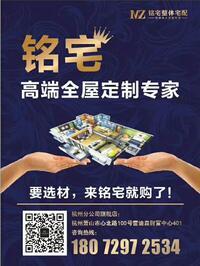 杭州铭宅建材有限公司