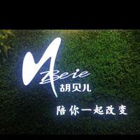 胡贝儿(广州)国际整体形象定制有限公司