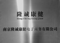 南京隆诚康健电子商务有限公司