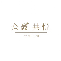 宁波众鑫共悦劳务服务有限公司