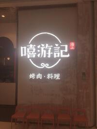 栖霞区蕴宁餐饮店