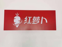 舟山市红萝卜暖通设备有限公司