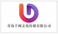 青島千闕文化傳媒有限公司