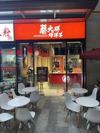 锦江区三胖油炸土豆小吃店