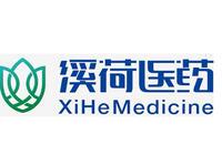 重庆溪荷医药有限责任公司