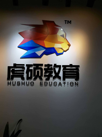 广州虎硕教育科技有限公司