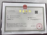 深圳市前海安佳电子商务有限公司