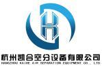 杭州凯合空分设备有限公司