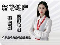 天津轩皓房产经纪有限公司